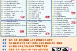 周芳煜生物_2021高考一二轮复习视频课程