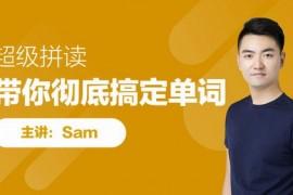 sam超级拼读视频 sam老师超级拼读课件下载 百度网盘