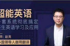 赵亮超能英语视频课程 百度云网盘资源