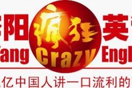 李阳疯狂英语教程视频 百度云资料下载