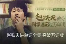 赵铁夫讲单词全集百度云_赵铁夫讲单词解密单词的潜规则