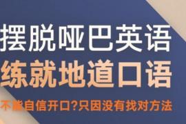 刘冠奇口语课_英语视频教程