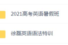 2021徐磊英语一轮复习暑假班+英语语法特训练