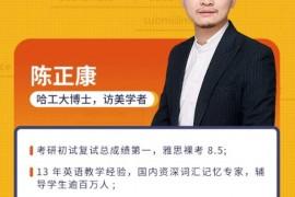 2021王煜嘉|陈正康英语|王双林英语一轮复习视频课程
