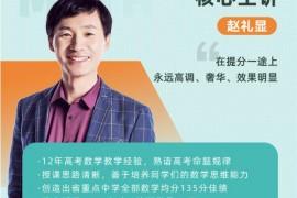 2021赵礼显数学一轮复习课程网课视频 百度云