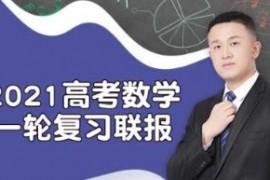 2021数学宋超人一二轮复习课程百度云