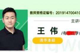 2021王伟数学|王嘉庆数学高考一轮双一流视频课程