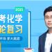 乐学2021李政化学一轮复习网课程