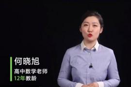 2021何晓旭数学高考一轮复习课程视频