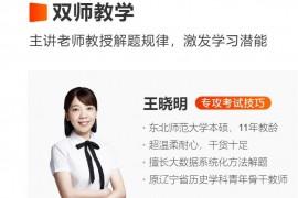 2021王晓明历史高二历史秋季视频课程