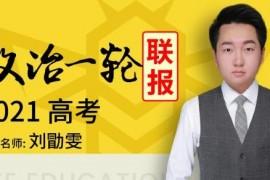 2021刘勖雯政治高考一轮复习视频课程