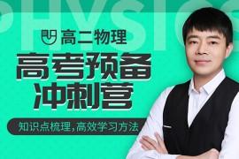 2021王羽物理高考大招班视频课程百度云