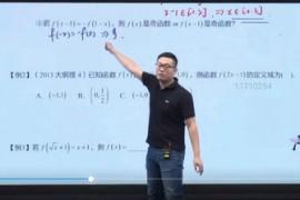 2020王嘉庆高考数学秋季班视频课程