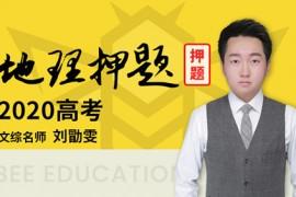 2021高考刘勖雯地理一二轮视频课程百度云
