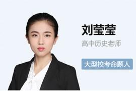 刘莹莹高二历史系统班刘莹莹2021寒假秋季视频课程