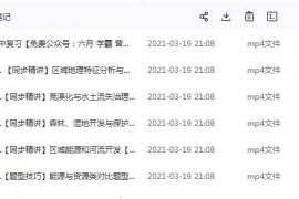 黄怿莜高二地理长期班视频黄怿莜2021秋季班课程