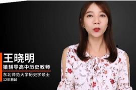 王晓明高二历史课程王晓明2021寒假班视频课