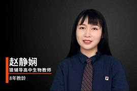 赵静娴高二生物课程赵静娴2021寒假班视频课