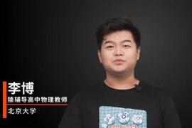 李博老师高二物理课程李博2021年寒假班视频课