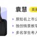 2021袁慧英语 高一英语寒假尖端班(带讲义)课程视频百度云下载