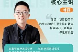 2021徐磊英语二三轮复习课程视频百度网盘下载