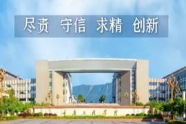 2020年重庆工程学院专升本招生公告