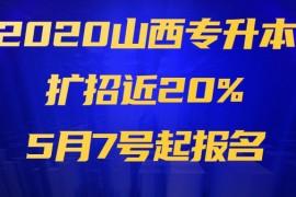 【最新】2020山西专升本扩招近20%,5月7号起报名